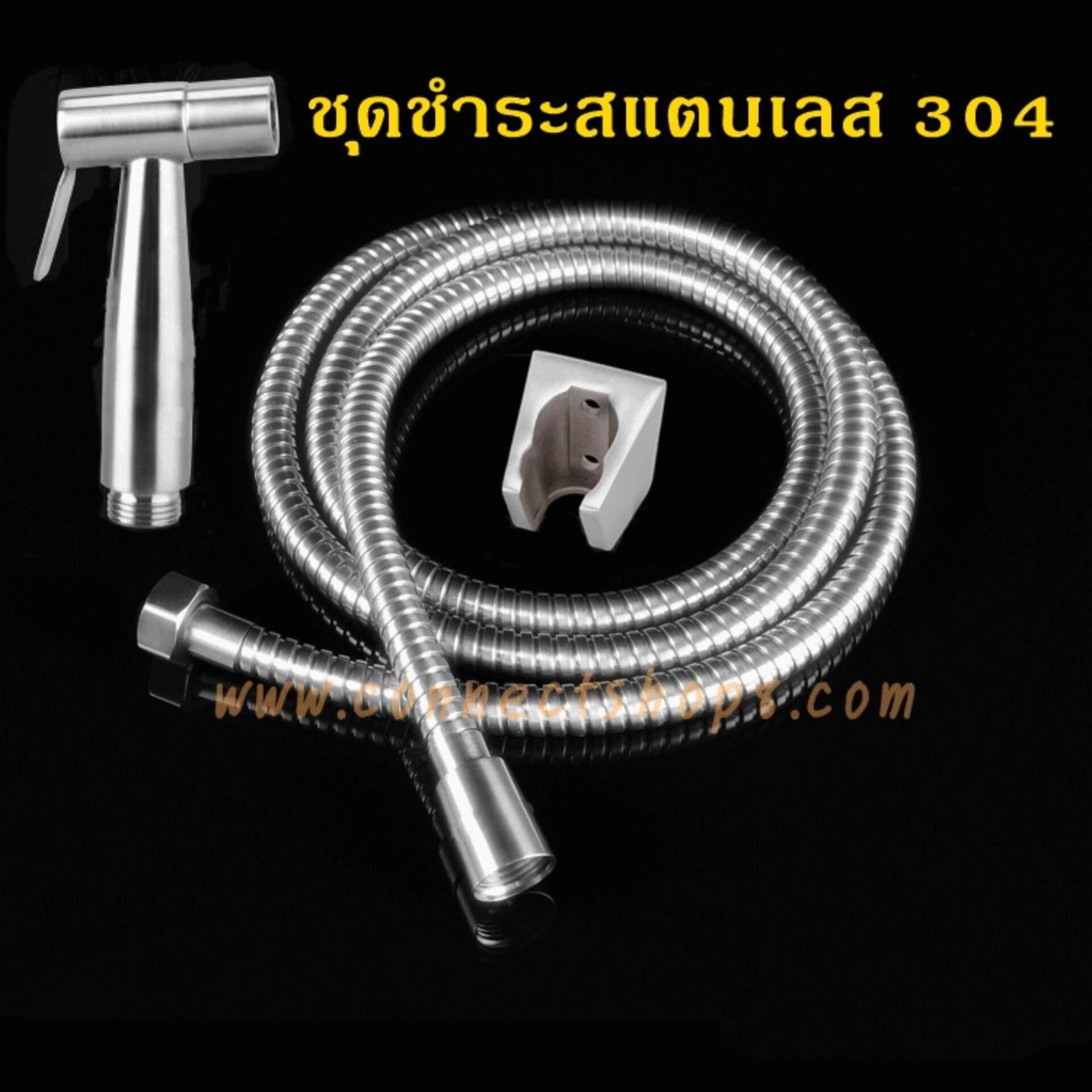 ซื้อ Connect ชุดชำระสแตนเลส 304 ไม่เป็นสนิม Connect เป็นต้นฉบับ