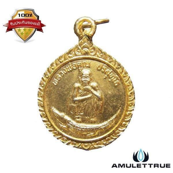 Amulettrue เหรียญหลวงพ่อคูณ วัดบ้านไร่ รุ่น ครบ6รอบ ล้านคูณล้าน ขี่จรเข้ ปี2537 เป็นต้นฉบับ
