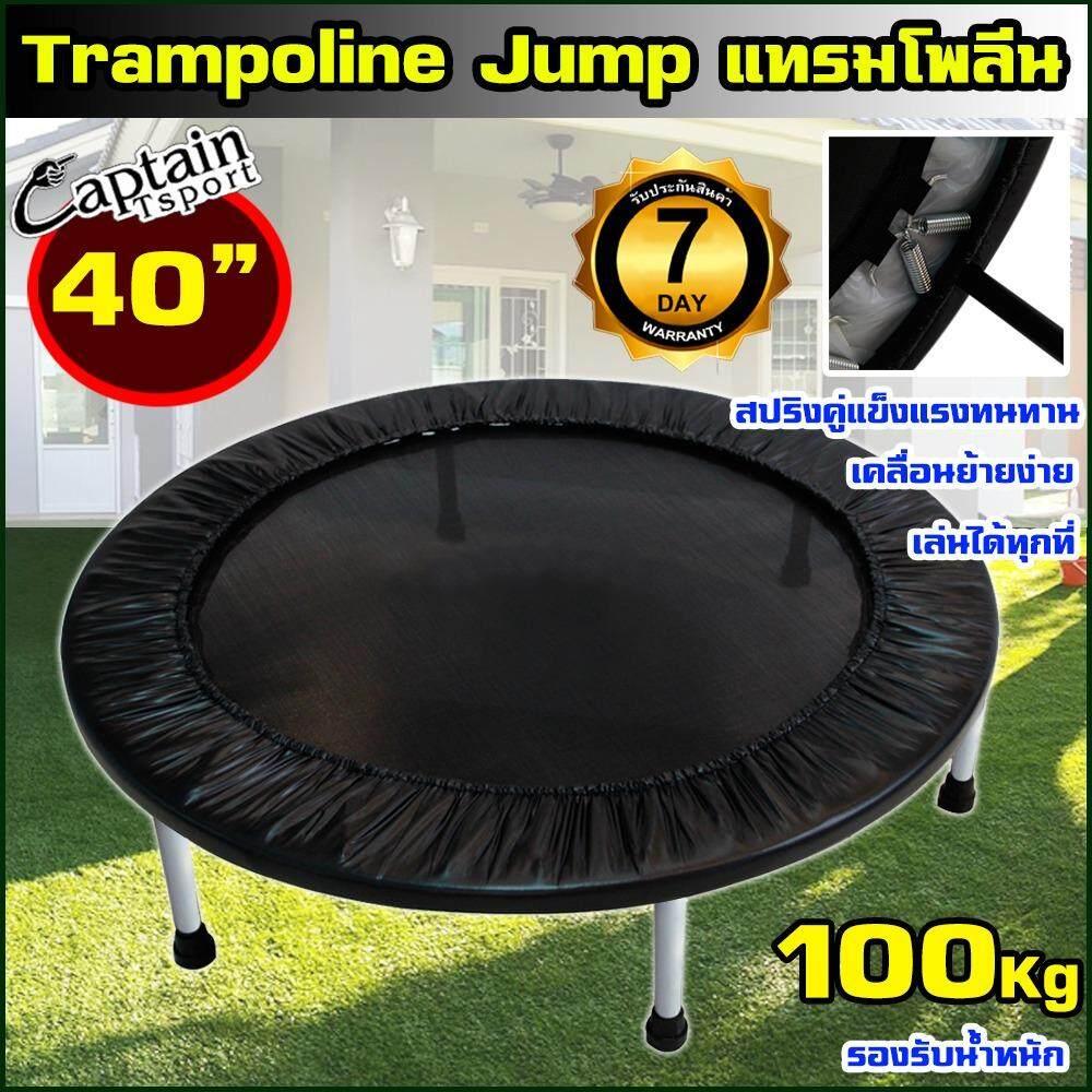 ราคา Captain Tsport Trampoline Jump แทรมโพลีน ขนาด 40 นิ้ว 100 ซม ใหม่ ถูก