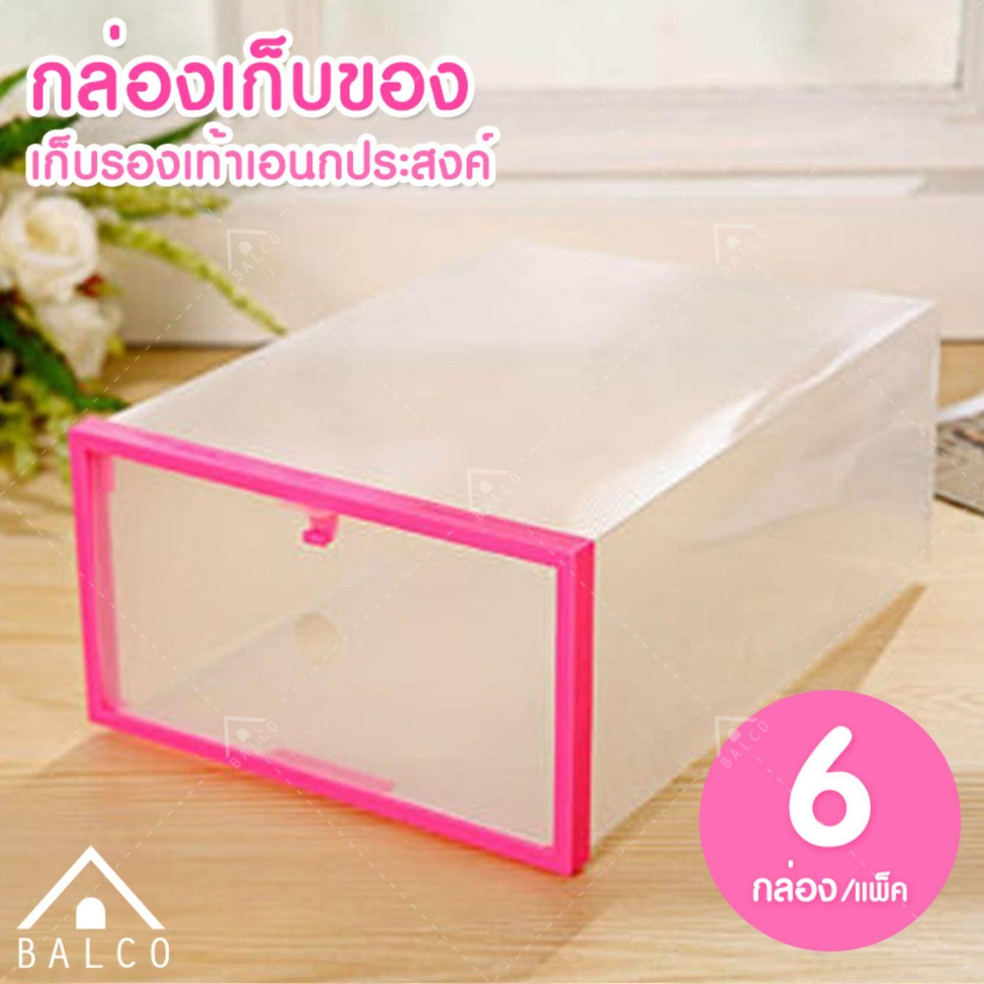 ซื้อ Balco ชุด กล่องรองเท้า กล่องเก็บรองเท้า กล่องเอนกประสงค์ พลาสติค น้ำหนักเบา ประกอบ เปิดปิดง่าย ช่วยจัดระเบียบให้คุณ รุ่น Kdh 0062 ขอบชมพู 1 ชุดมี 6 กล่อง ใน กรุงเทพมหานคร