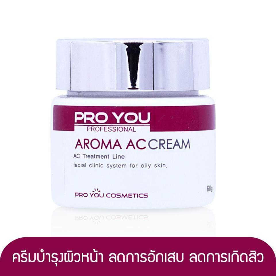 Proyou Aroma Ac Cream 60G ครีมบำรุงผิวหน้าที่มีประสิทธิภาพในการลดการอักเสบสำหรับผิวเป็นสิว และลดความมันของผิวให้สมดุลกัน Proyou ถูก ใน ไทย