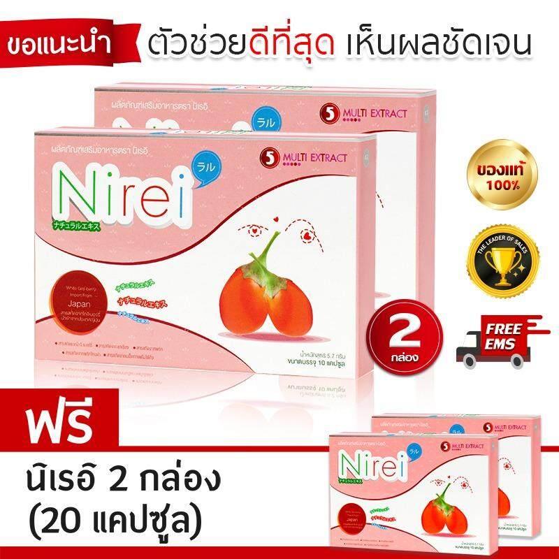 ราคา Nirei นิเรอิ อาหารเสริมควบคุมน้ำหนัก สกัดจากโกจิเบอร์รี่เกรดพรีเมี่ยม 10 แคปซูล X 2 แถม 2 เผาผลาญไขมัน 9 เท่า ถูก