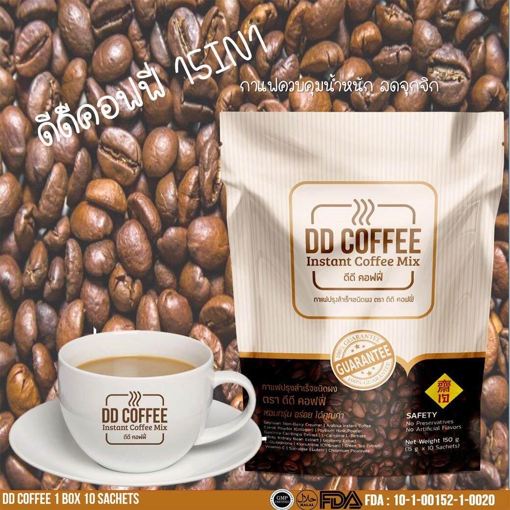 ขาย Dd Coffee กาแฟสุขภาพ และควบคุมน้ำหนัก ช่วยเผาผลาญ กระชับสัดส่วน รักษาสมดุลของระบบขับถ่าย ลดไขมันสะสม ผิวพรรณกระชับ สดใส Coffee Instant 15 In 1 3 กล่อง ถูก