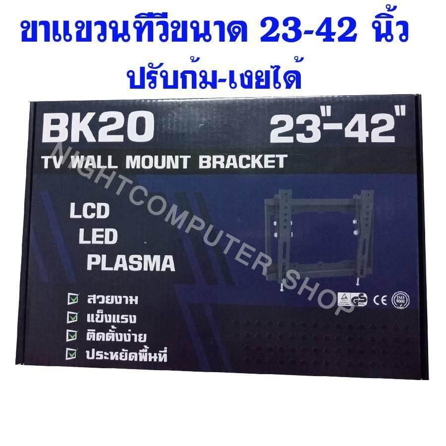NIGHTCOM ขาแขวนทีวี ขนาด 23-42นิ้ว ปรับก้ม-เงยได้ รุ่น BK20
