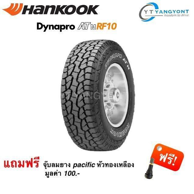 ขาย Hankook ยางรถยนต์ 265 70R16 รุ่น Dynapro At Rf10 Black 1 เส้น แถมจุ๊บลมยาง Pacific 1 ตัว ผู้ค้าส่ง