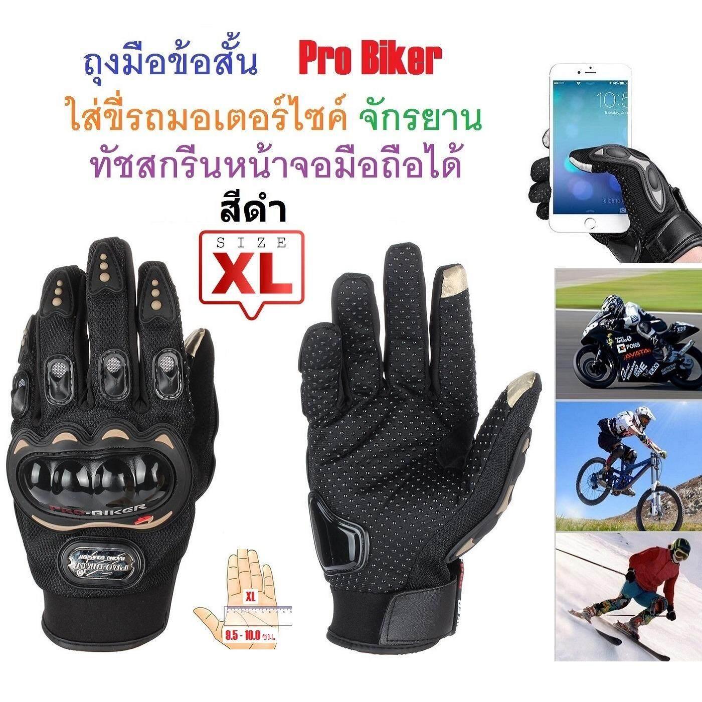 ราคา Pym ถุงมือข้อสั้น Pro Biker ใส่ขับรถมอเตอร์ไซค์ ทัชสกรีนหน้าจอมือถือได้ สำหรับชาวไบเกอร์ Size Xl สีดำ จำนวน 1 ชิ้น ใหม่