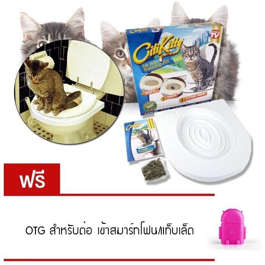 Elit Citikitty ชุดฝึกแมวเข้าห้องน้ำ สำหรับแมวทุกวัย Cat Toilet Training แถมฟรี Otg สำหรับต่อ เข้าสมาร์ทโฟน แท็บเล็ต ใหม่ล่าสุด