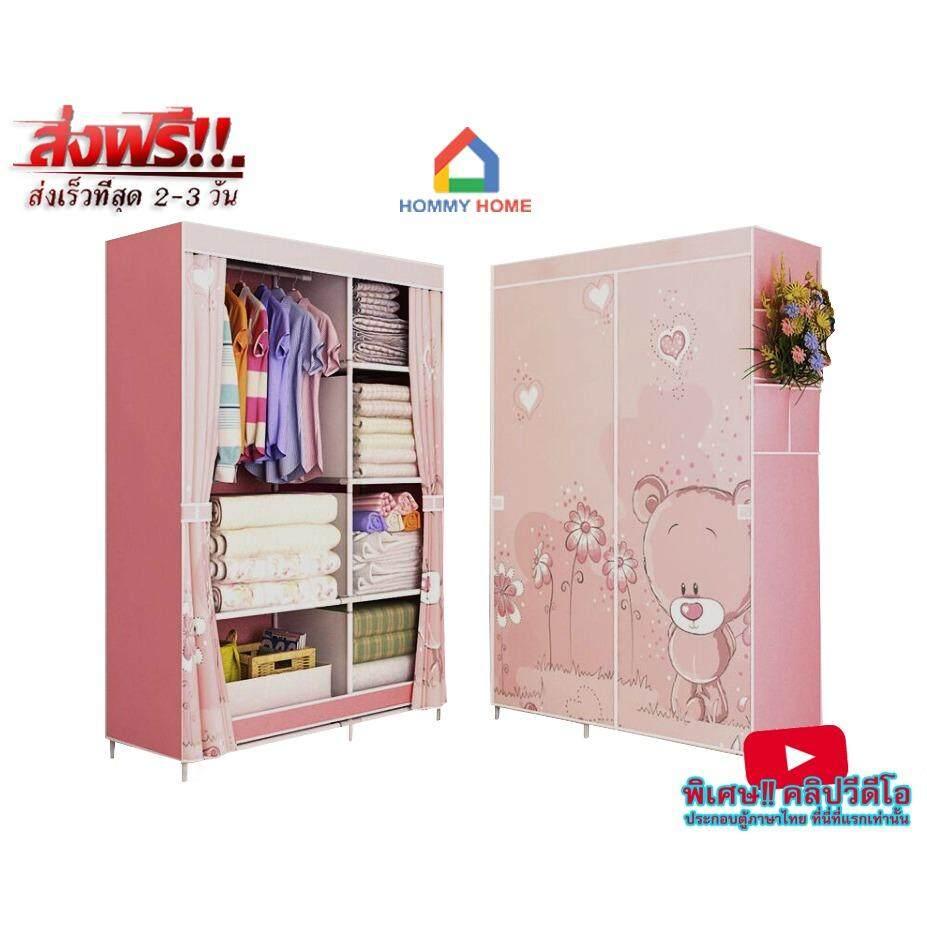 ราคา ตู้เสื้อผ้า 2 บล๊อค 3D หมี เปิดข้าง Pinky H 3 Hommy