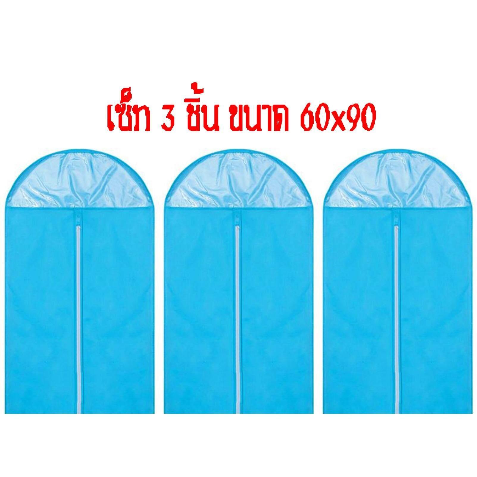 ถุงผ้าคลุม ชุดสูท เสื้อผ้า แพค 3 ขิ้น สีฟ้า ขนาด 60x90
