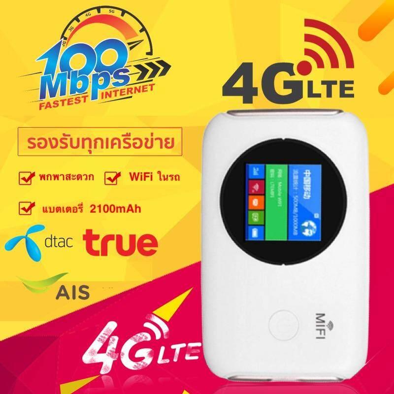 4G Pocket WiFi 4G MiFi 4G 4G LTE Hotspots ใช้ได้กับ AIS/DTAC/TRUE/ใช้ได้ทุกซิมไปได้ทั่วโลก- Full