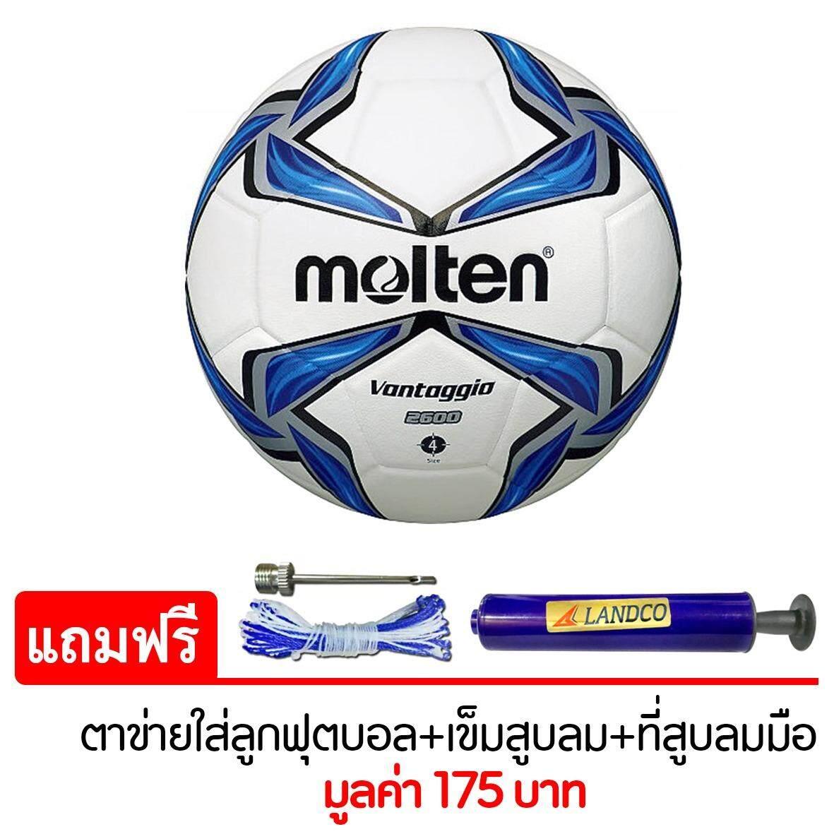 ขาย Molten Football ลูกฟุตบอลหนังอัด หนัง Pu Molten F4V2600 เบอร์4 750 แถมฟรี ตาข่ายใส่ลูกฟุตบอล เข็มสูบสูบลม สูบมือ Spl รุ่น Sl6 สีน้ำเงิน ใหม่