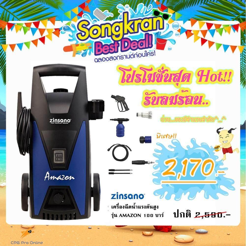 ราคา Zinsano เครื่องฉีดนํ้าแรงดันสูง รุ่น Amazon 100 บาร์ เป็นต้นฉบับ Zinzano