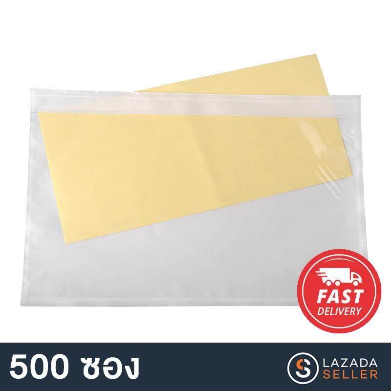 ราคา 500 ซอง ซองพลาสติกใสหลังกาว ขนาด 25 X 17 ซม ซองใส แปะหน้ากล่อง ซองพลาสติกใส Equipment For Seller Lazada ใหม่