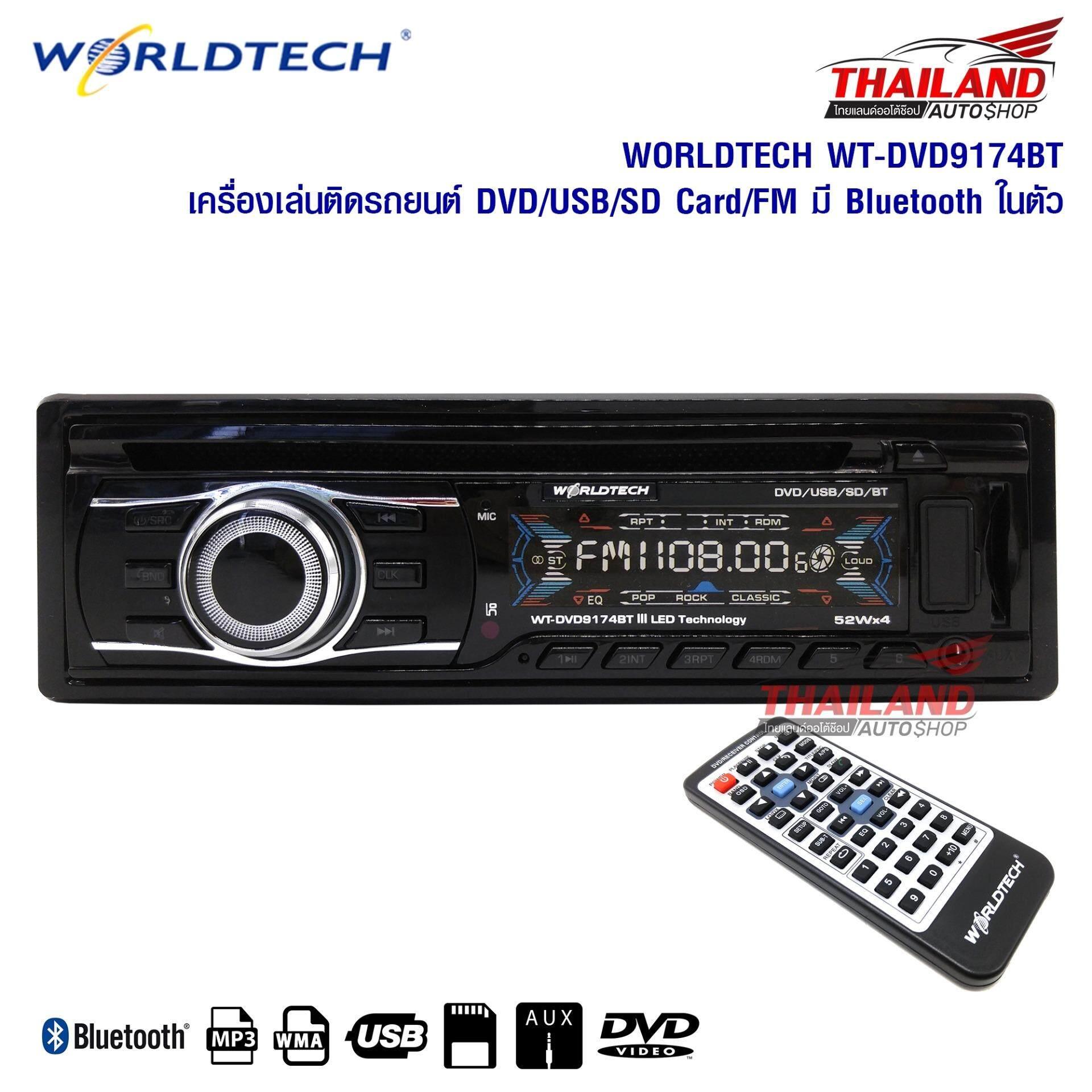 ขาย เครื่องเล่นDvd Usb Sd Card Fm ติดรถยนต์ Worldtech รุ่น Wt Dvd9174Bt Worldtech