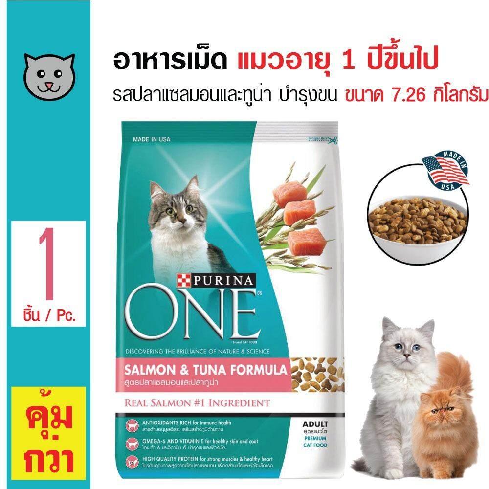 ส่วนลด Purina One Salmon อาหารแมว สูตรปลาแซลมอน และทูน่า บำรุงขนและผิวหนัง สำหรับแมวโต 1 ปีขึ้นไป ขนาด 7 26 กิโลกรัม Purina One Thailand