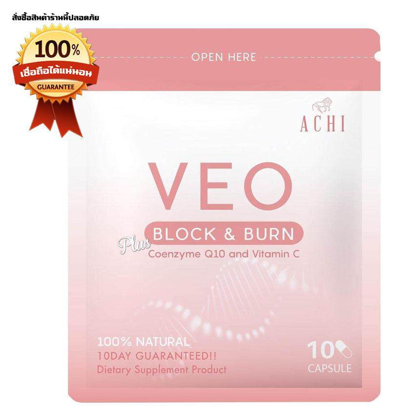 ทบทวน Veo Block Burn อาหารเสริมลดน้ำหนัก วีโอ 1 ซอง 10 แคปซูล ซอง Veo
