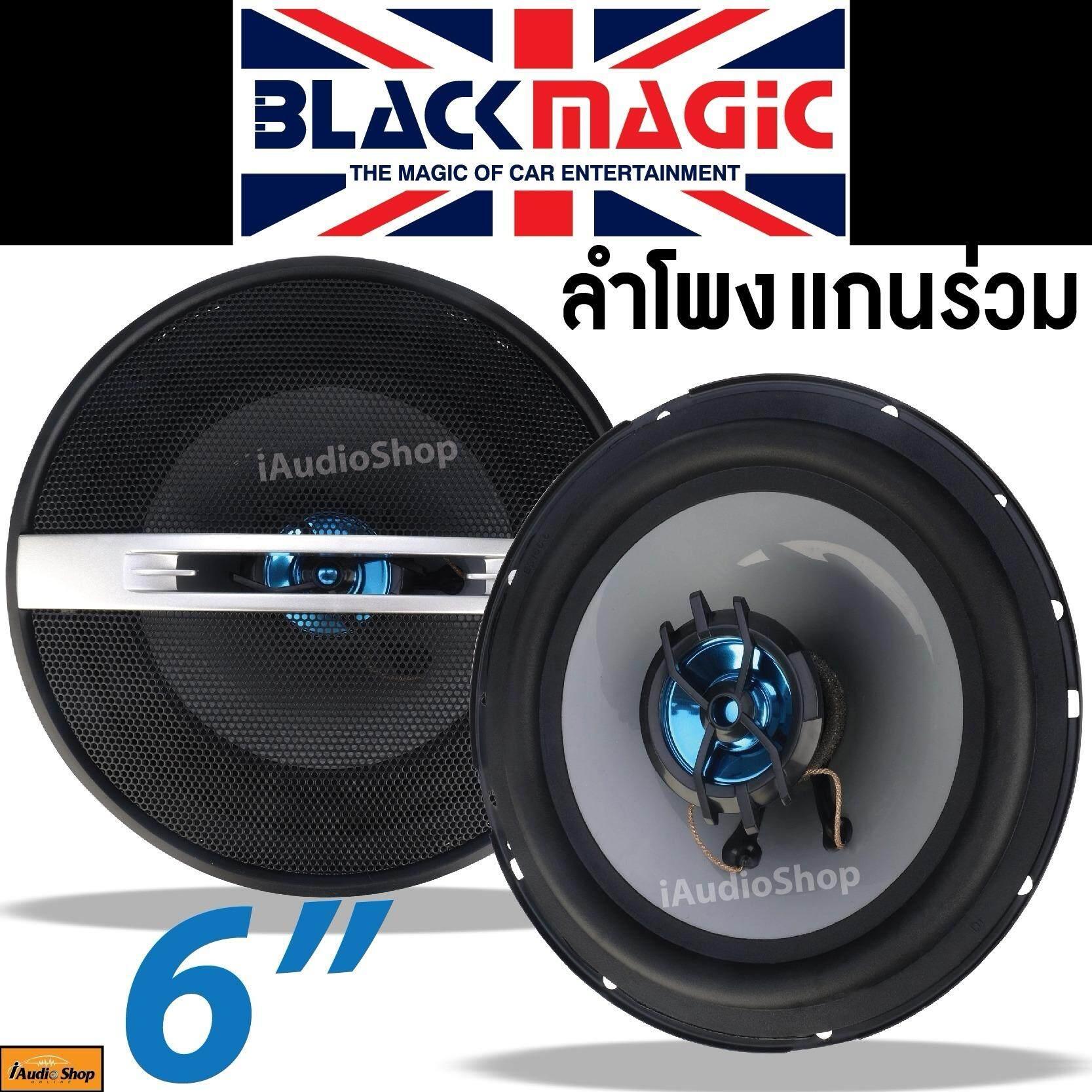ซื้อ Black Magic Seriesd By Hurricane ลำโพงแกนร่วม ลำโพงติดรถยนต์ ลำโพงรวมชิ้น ลำโพง ลำโพงรถยนต์ ลำโพง6 5 เครื่องเสียงติดรถยนต์ Hp 630 จำนวน 1คู่ Black Magic เป็นต้นฉบับ