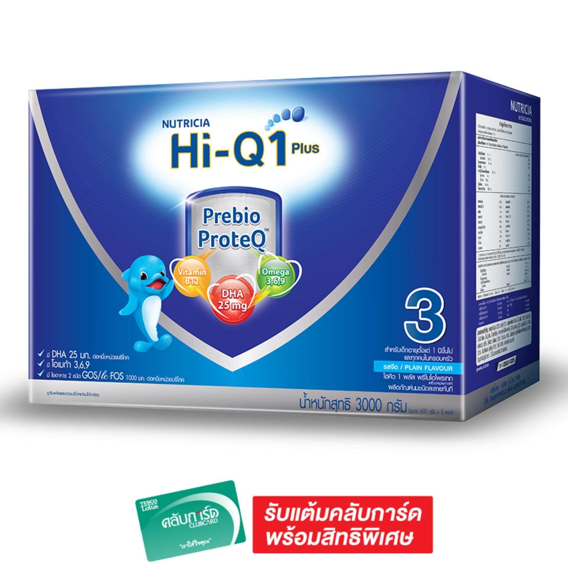ซื้อ Hi Qไฮคิว นมผง1พลัส พรีไบโอโพรเทค ช่วงวัยที่ 3 รสจืด3000กรัม ถูก กรุงเทพมหานคร