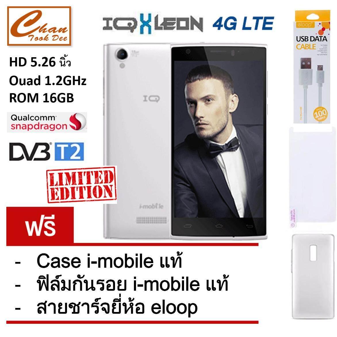 ขาย I Mobile Iq X Leon 4G Dtv จอ 5 26 นิ้ว ฟรี Case I Mobile แท้ ฟิล์มกันรอย I Mobile แท้ สายชาร์จ ยี่ห้อ Eloop ออนไลน์ ใน กรุงเทพมหานคร