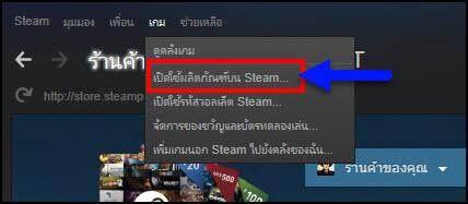 Steam_Use_Game_Code_01.jpg