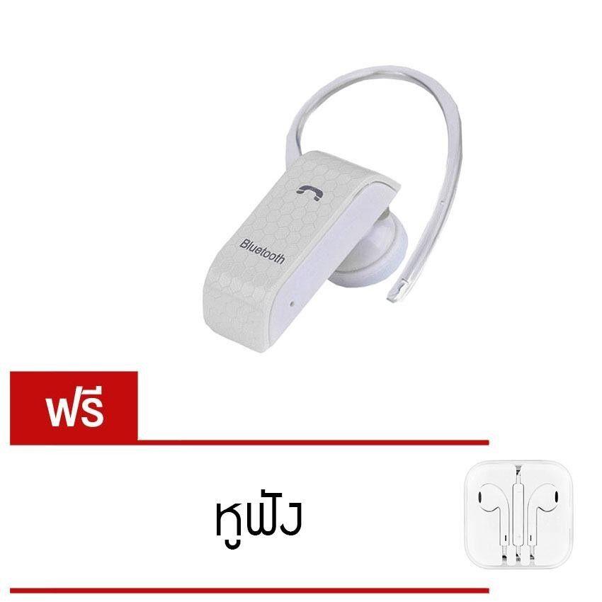 ราคา Elit Handsfree Bluetooth Headsets หูฟังบลูทูธ รุ่น Sugar White แถมฟรี หูฟัง เป็นต้นฉบับ