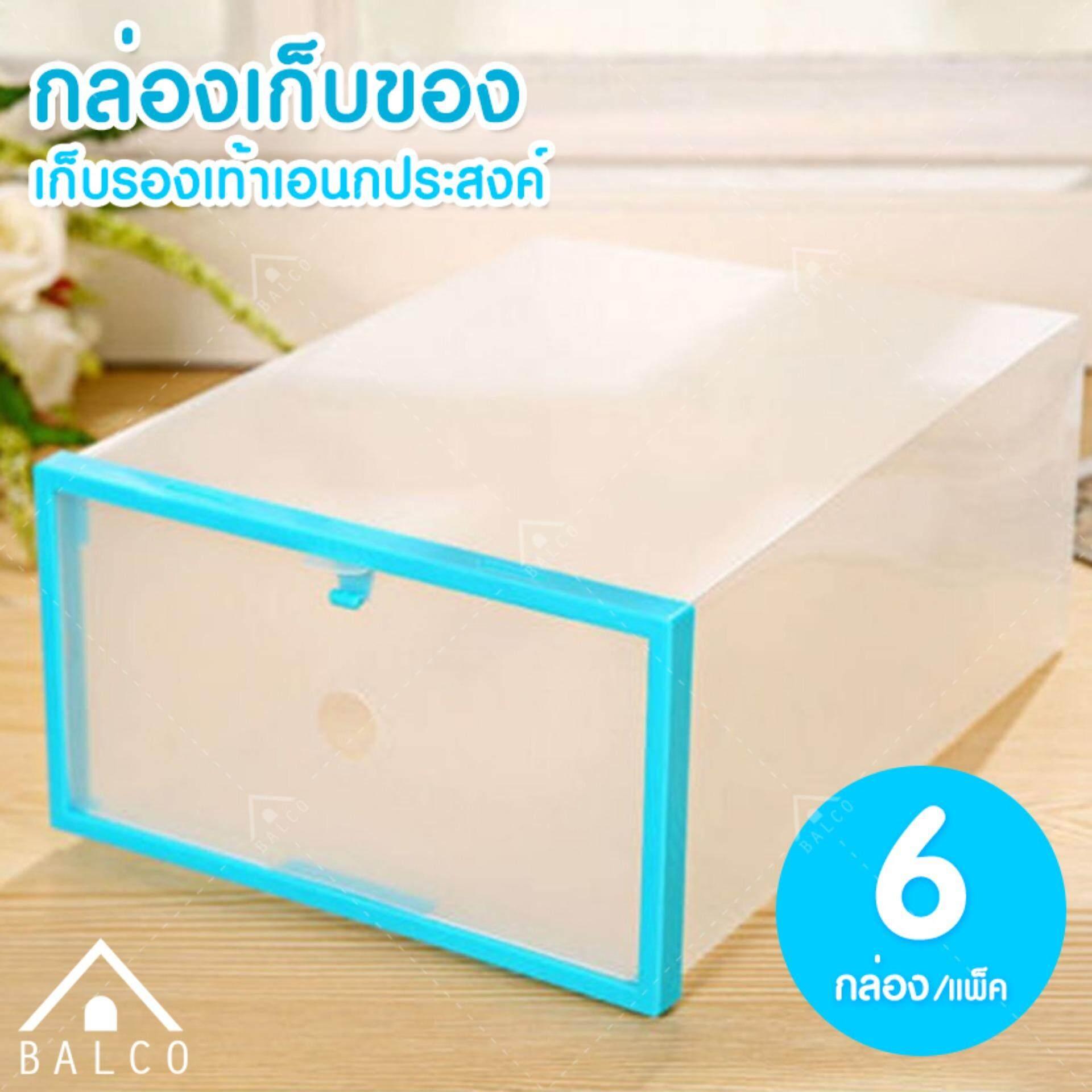 ราคา Balco ชุด กล่องรองเท้า กล่องเก็บรองเท้า กล่องเอนกประสงค์ พลาสติค น้ำหนักเบา ประกอบ เปิดปิดง่าย ช่วยจัดระเบียบให้คุณ รุ่น Kdh 0062 ขอบฟ้า 1 ชุดมี 6 กล่อง เป็นต้นฉบับ Balco