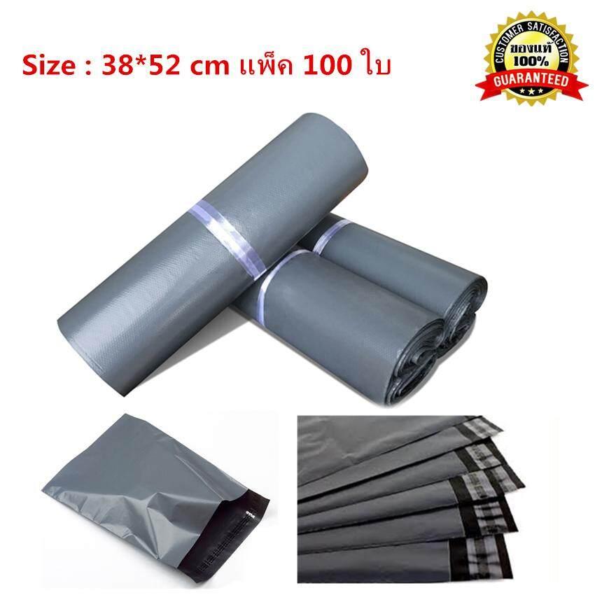ขาย Best ถุงส่งของ ถุงไปรษณีย์พลาสติก ซองส่งของ ซองไปรษณีย์พลาสติก ถุงกันน้ำ สีดำ Size 38 52 Cm แพ็ค 100ใบ Black Best เป็นต้นฉบับ