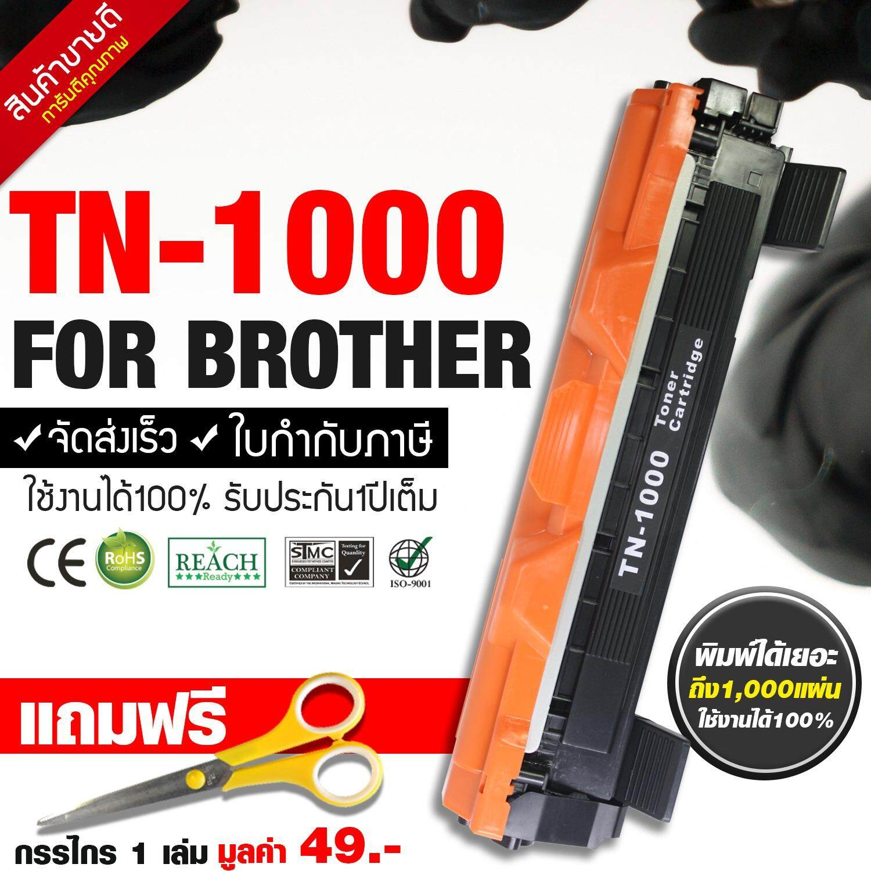 ราคา Brother หมึกพิมพ์เลเซอร์ 1 ตลับ Tn1000 สำหรับ Brother Hl 1110 ออนไลน์ กรุงเทพมหานคร