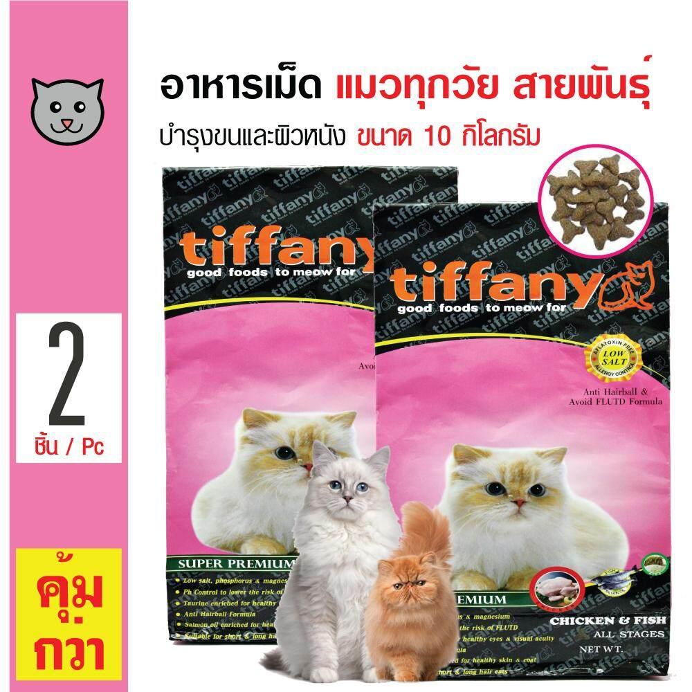ราคา Tiffany อาหารแมว สูตรเนื้อไก่ ปลา และข้าว บำรุงขนและผิวหนัง สำหรับแมวทุกช่วงวัย ขนาด 10 กิโลกรัม X 2 กระสอบ ราคาถูกที่สุด