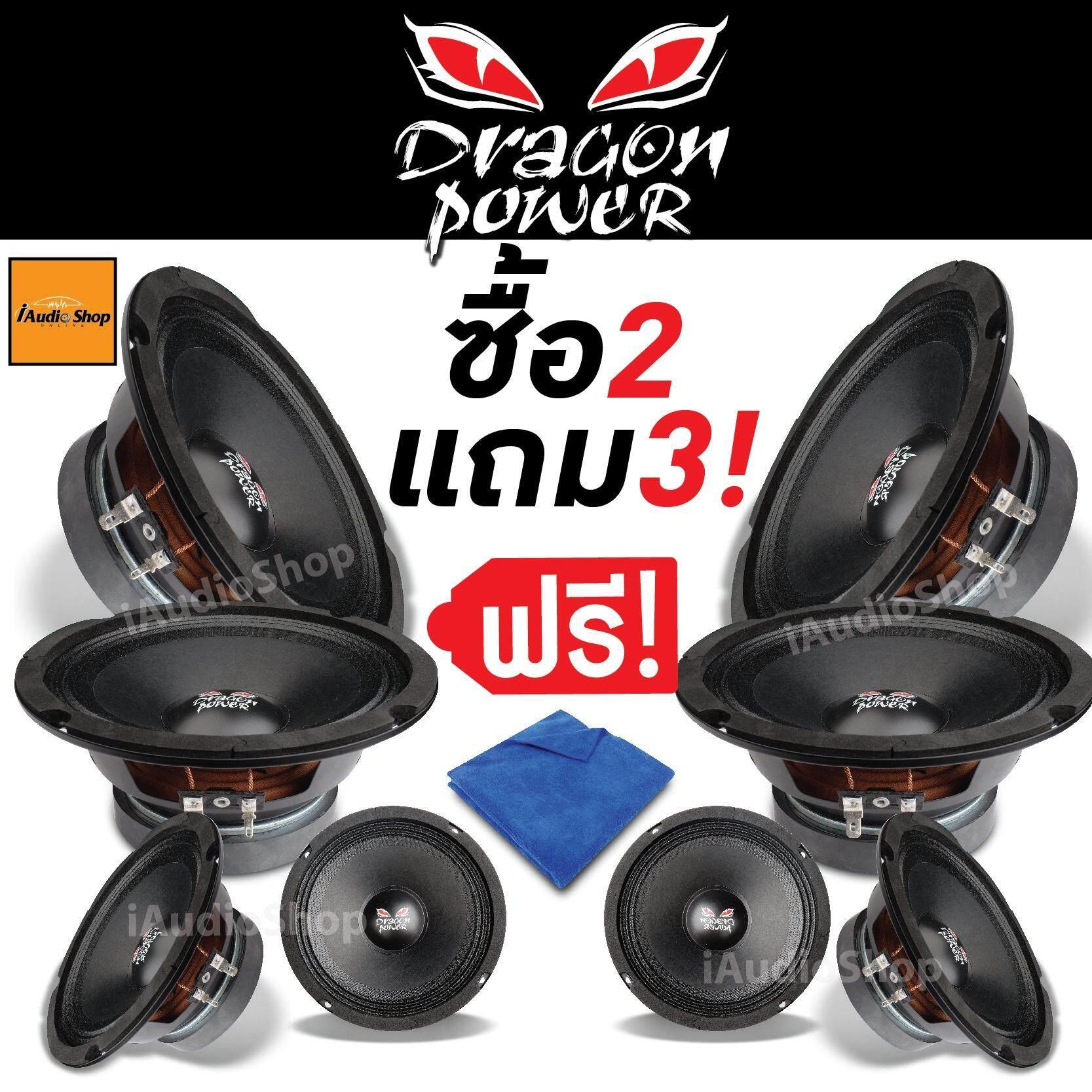 ซื้อ Dragon Power ซื้อ2แถม3 ลำโพง ลำโพงเสียงกลาง ขนาด6 5นิ้ว Dgs 602 จำนวน 2คู่ แถมฟรี ลำโพงเสียงกลาง Dgs 602 เพิ่มอีกจำนวน 2คู่ และ แถมฟรี ผ้าไมโครไฟเบอร์อีก 1ผืน ใหม่ล่าสุด