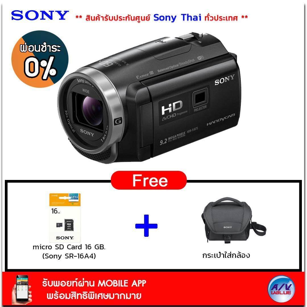 โปรโมชั่น Sony Handycam รุ่น Hdr Pj675 Black Free Sony Micro Sd Card 16 Gb Sony Carrying Case