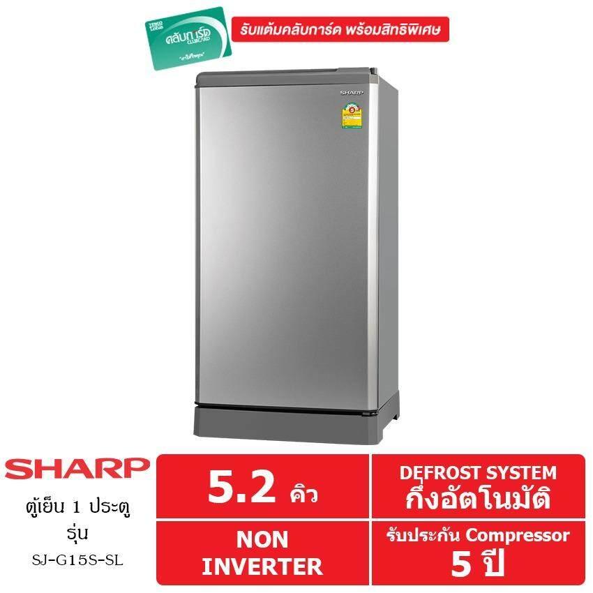 ขาย Sharp ตู้เย็น 1 ประตู 5 2Q 147L รุ่น Sj G15S Sl ออนไลน์ ใน กรุงเทพมหานคร