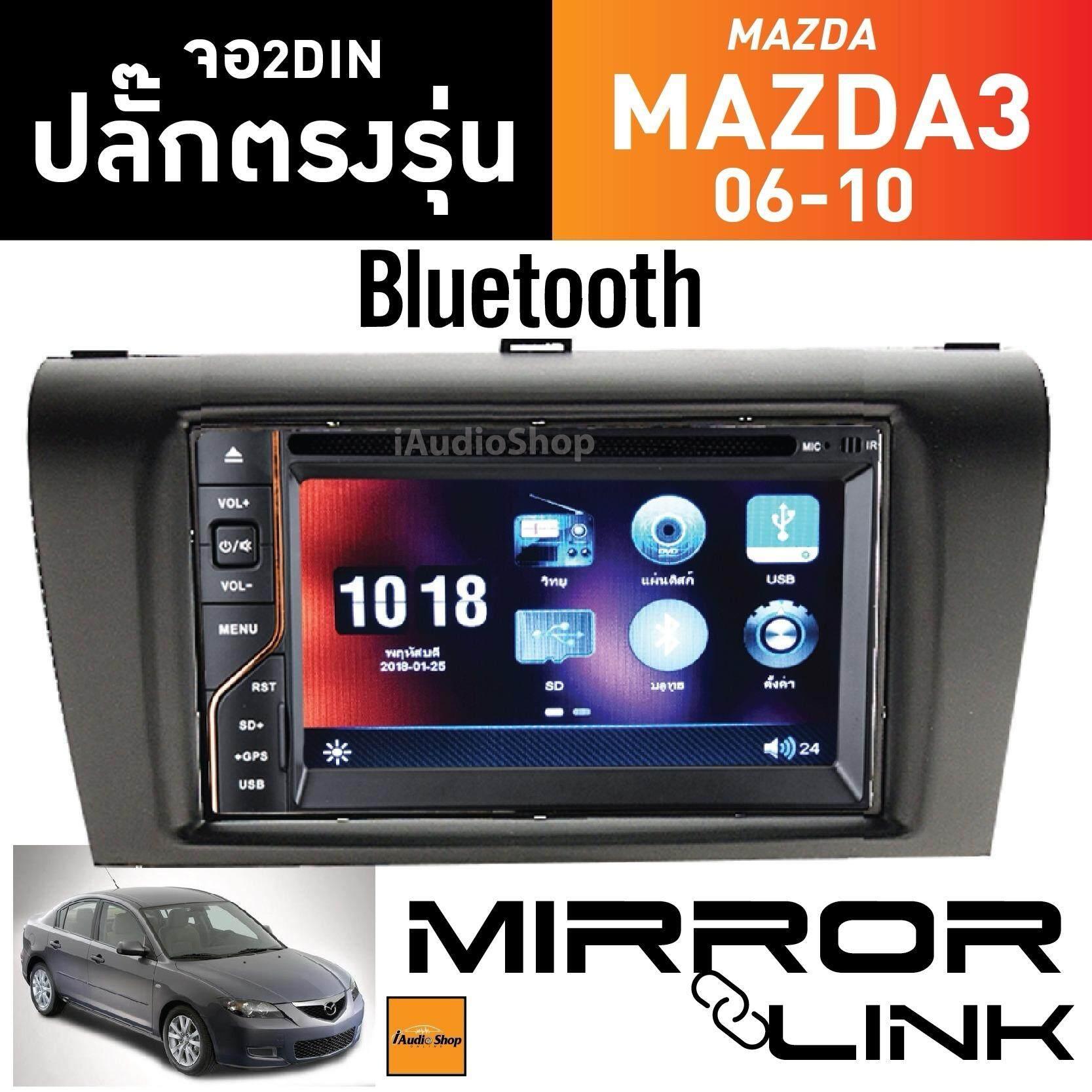 ซื้อ Black Magic ปลั๊กตรงรุ่น ระบบมิลเลอร์ลิงค์ วิทยุติดรถยนต์ จอติดรถยนต์ จอ2Din จอตรงรุ่น วิทยุตรงรุ่น Bmg 6517 Mirror Link พร้อมหน้ากากตรงรุ่น มาสด้า3 Mazda3 06 10 ปลั๊กตรงรุ่นไม่ต้องตัดต่อสายไฟ ใหม่ล่าสุด