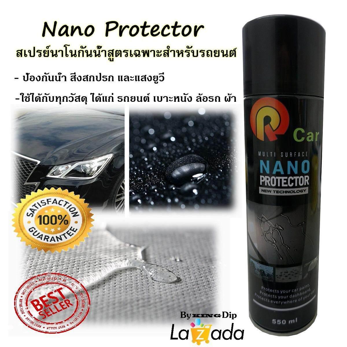 ราคา 2In1 R Car Nano Protector Whole Car สเปรย์กันน้ำและคราบสกปรก New 2018 1กระป๋อง 550Ml ถูก