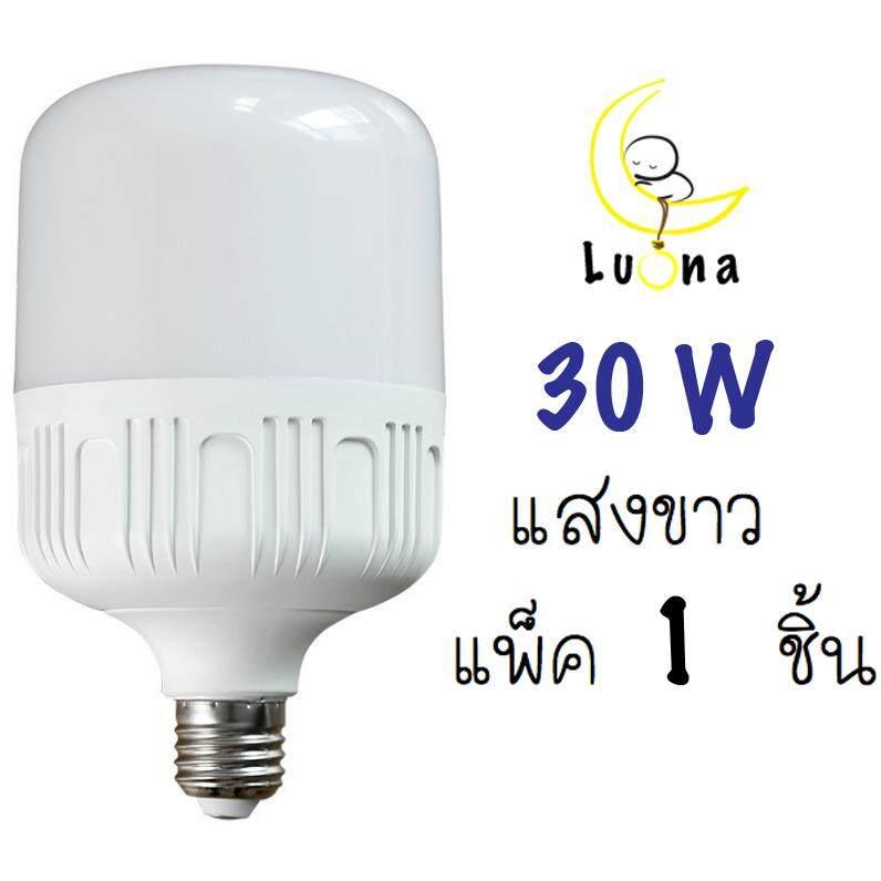 ซื้อ Luna Led หลอดแอลอีดี ประหยัดไฟ 30W สีขาว แพ็ค 1หลอด