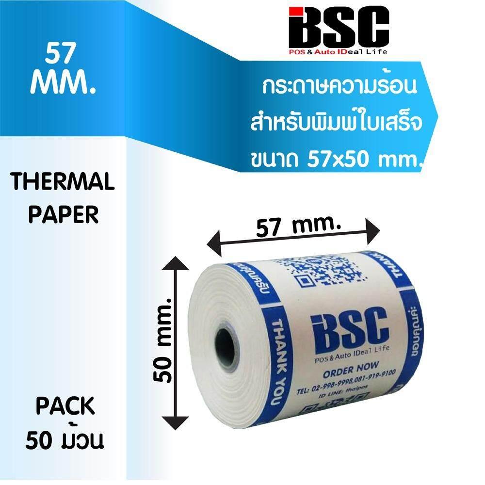 ราคา กระดาษความร้อน เทอร์มอล 57Mm X 50Mm แพ็ค 50 ม้วน คุณภาพดี เต็มม้วน จากบีเอสซี ฯ Bsc เป็นต้นฉบับ