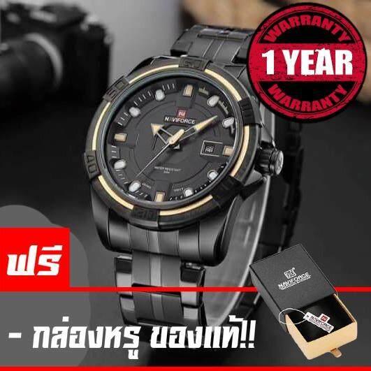 ซื้อ Naviforce Watch นาฬิกาข้อมือผู้ชาย สายแสตนเลสแท้ดำ หน้าปัดพื้นดำ ช่องบอกมีวันที่ กันน้ำ รับประกัน 1ปี รุ่น Nf9079 ทอง Naviforce เป็นต้นฉบับ