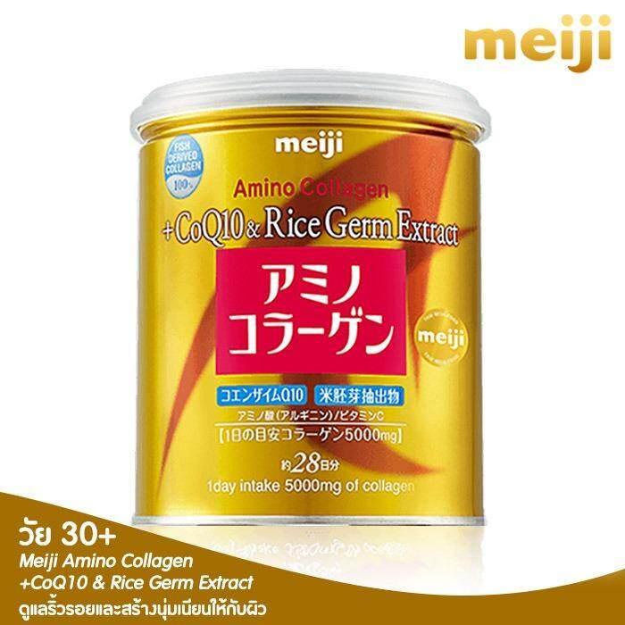 ราคา Meiji Amino Collagen Coq10 Rice Germ Extract 200 G กระป๋องทอง Gold เป็นต้นฉบับ Meiji