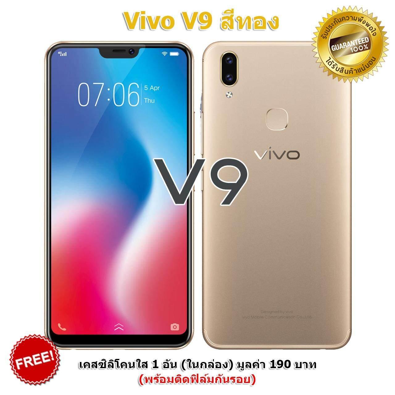ขาย Vivo V9 Ram 4Gb เครื่องใหม่ เครื่องศูนย์ไทย พร้อมติดฟิล์มใส ออนไลน์ ไทย