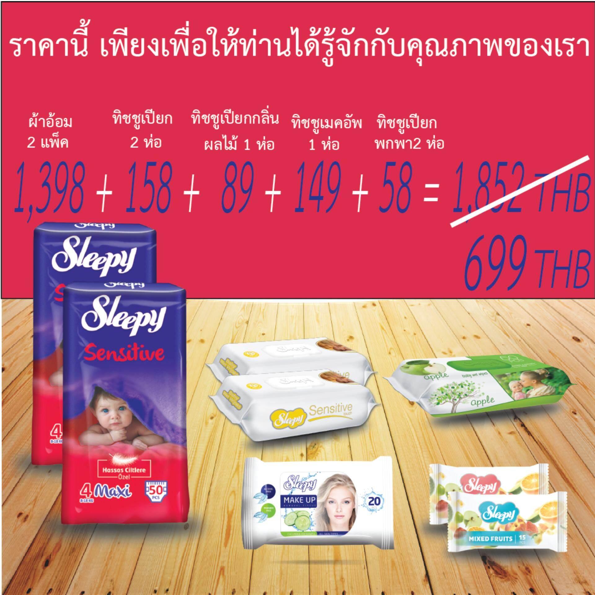 ราคา Sleepy Sensitive ไซส์ Maxi ไซส์ L แพ็คละ 50 ชิ้น สำหรับเด็กน้ำหนัก 8 18 กก 2 แพ็ค 100 ชิ้น ของขวัญทิชชู่เปียก 5 ห่อ และเมคอัพรีมูเวิลทิชชู 1 ห่อ รวมมูลค่า 454 บาท ใหม่ล่าสุด