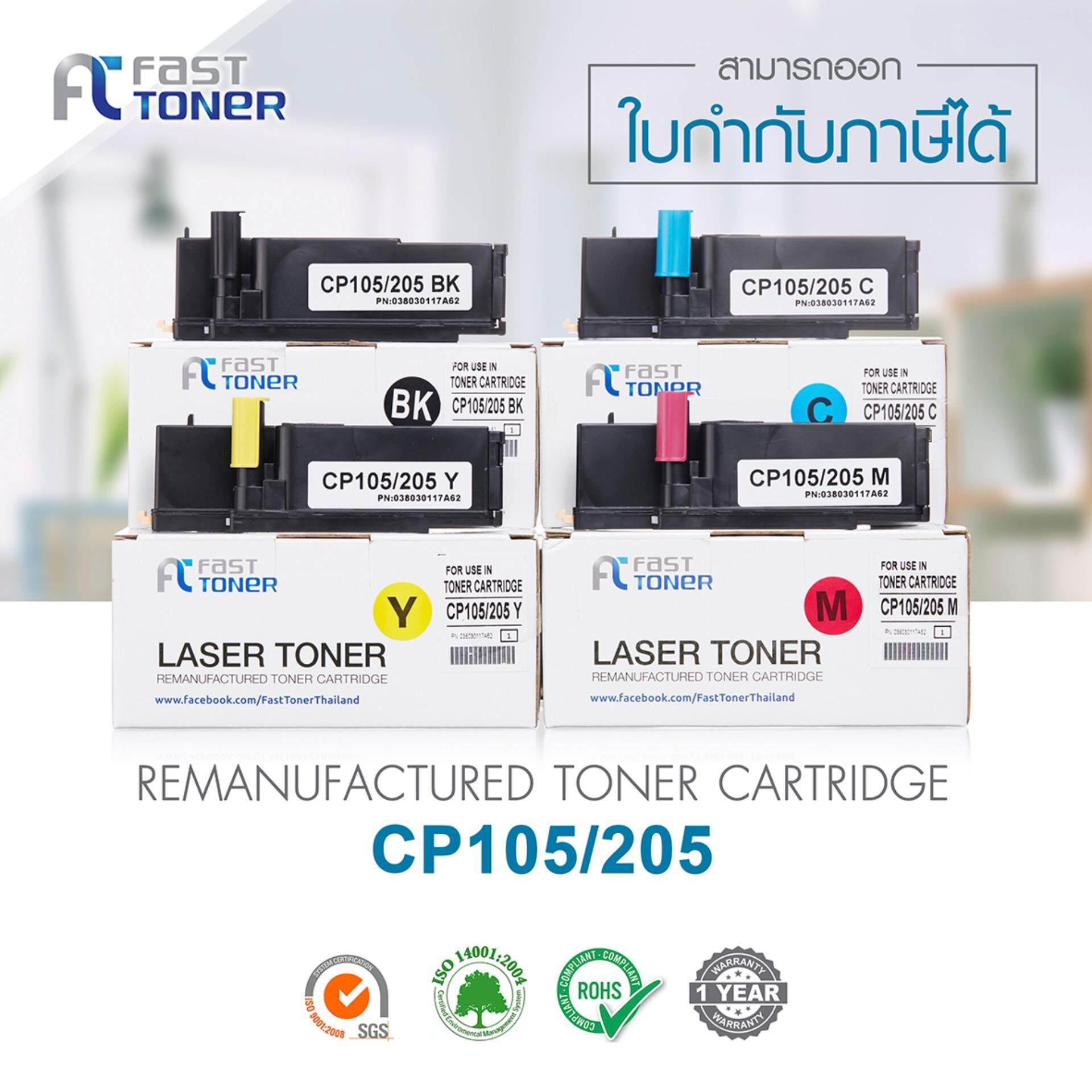 Fast Toner แพ็ค 4 สี Fuji Xerox Toner Docuprint Cp105B Cp205 Cp205W Cm205B Cm205Fw Cp215W Cm215Fw ตลับหมึกเลเซอร์ B C M Y เป็นต้นฉบับ