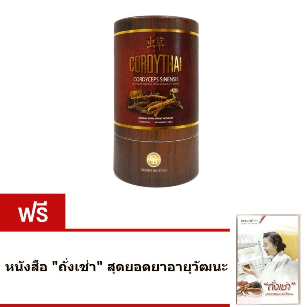 ขาย Cordythai For Him ถั่งเช่า คอร์ดี้ไทย ม เกษตรศาสตร์ สำหรับสุภาพบุรุษ 1 กระปุก 30 แคปซูล กระปุก ฟรี หนังสือ ถั่งเช่า สุดยอดยาอายุวัฒนะ ใหม่