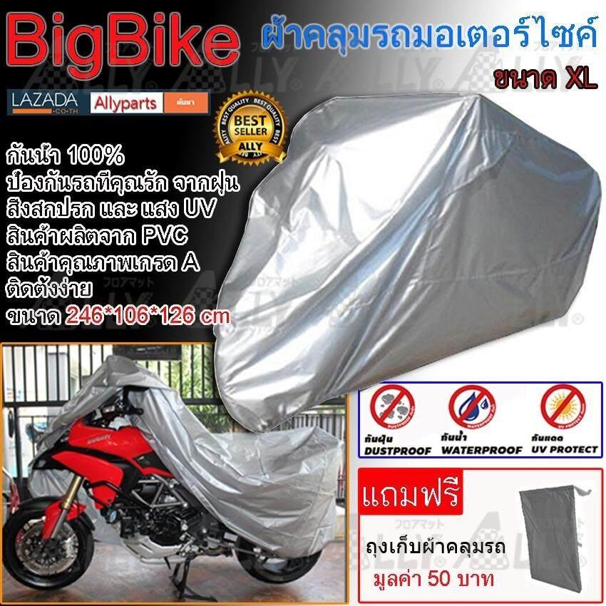 ราคา Ally Bigbike ผ้าคลุมรถมอเตอร์ไซค์ สีเทา แถมฟรี ถุงใส่ผ้าคลุม 1 ชิ้น มูลค่า 50 บาท ใหม่ล่าสุด