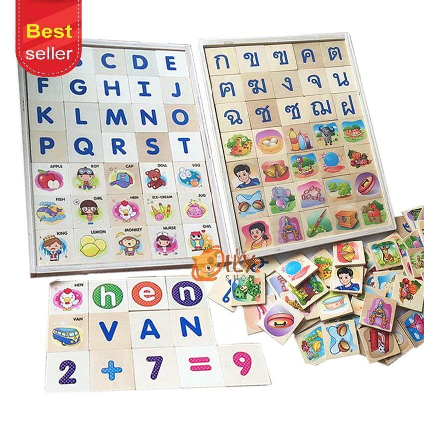 Wood Toy ของเล่นไม้ แพ็คคู่ แผ่นไม้สอนภาษาอังกฤษ ABC และแผ่นไม้สอนภาษาไทย ก.ไก่