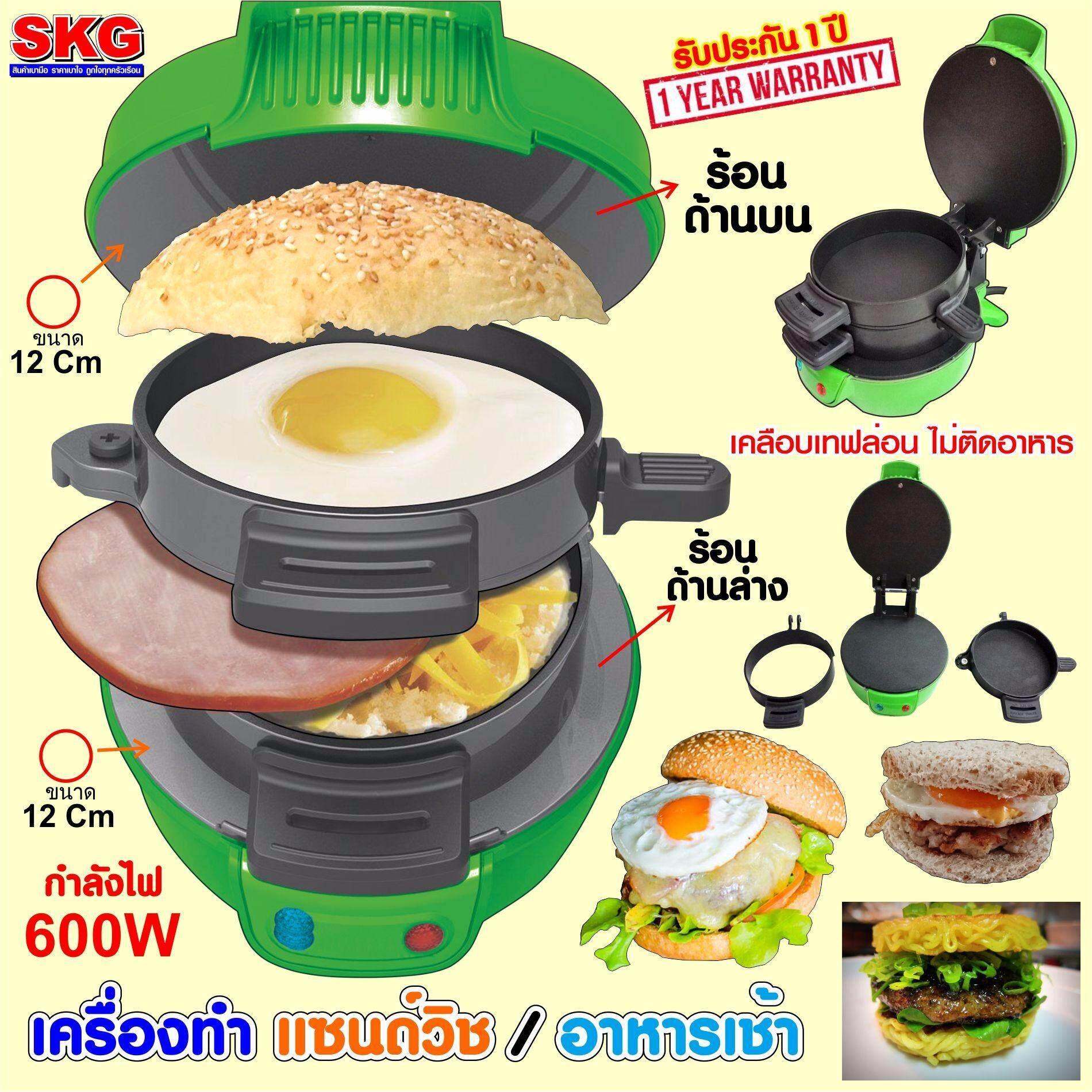 Skg เครื่องทำแซนด์วิช ทำอาหารเช้า รุ่น Xh 1313 สีเขียว ถูก