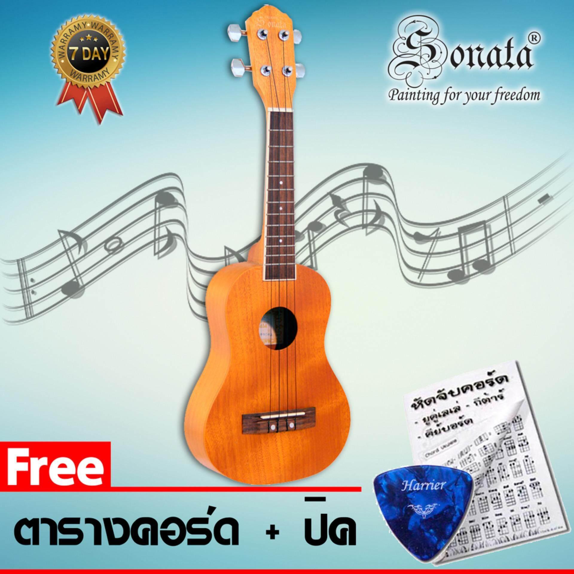 ราคา Sonata Ukulele อูคูเลเล่ ไม้ มาฮอกกานี คอนเสิร์ต สีไม้ ขนาด 24 นิ้ว แถมฟรี ตารางคอร์ดอูคูเลเล่ ปิคอูคูเลเล่ Sonata เป็นต้นฉบับ