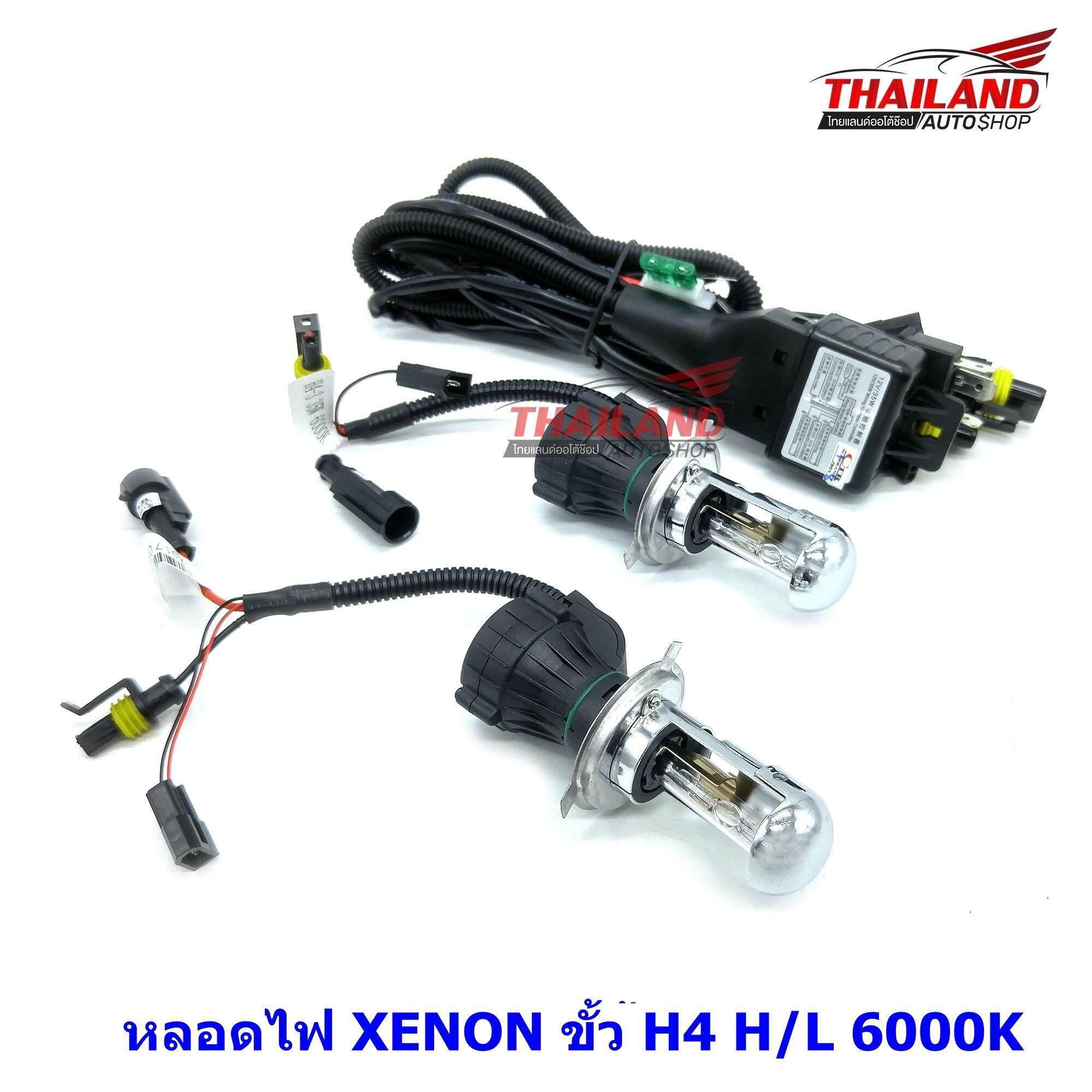 ราคา Thailand หลอดไฟ Xenon ขั้ว H4 H L 6000K Unbranded Generic ออนไลน์