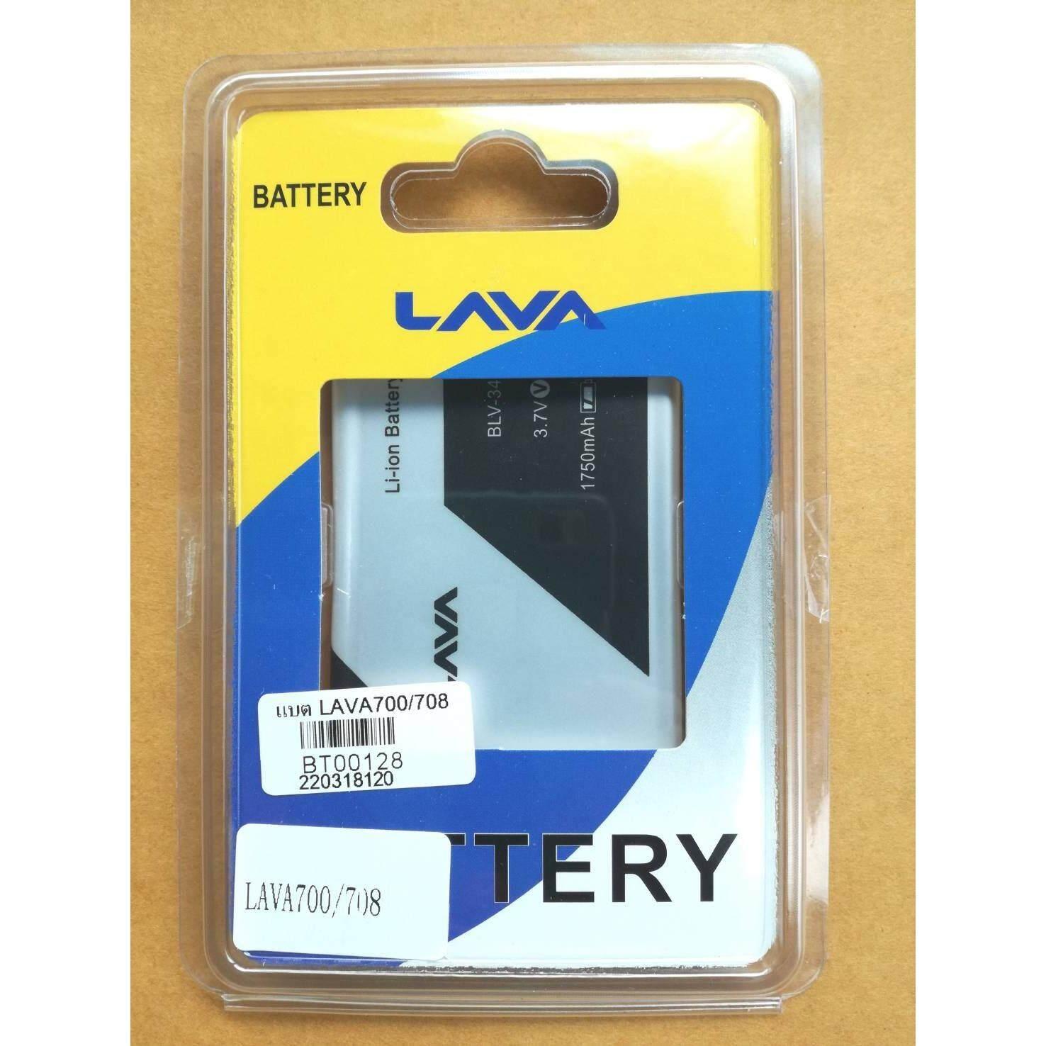 ราคา Lava แบตเตอรี่มือถือ Ais Lava 4 5 Iris700 708 Blv 34 ใน กรุงเทพมหานคร