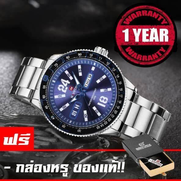 ขาย Naviforce Watch นาฬิกาข้อมือผู้ชาย สายแสตนเลสแท้ มีวันที่ สัปดาห์ กันน้ำ รับประกัน 1ปี Nf9112 น้ำเงิน ผู้ค้าส่ง