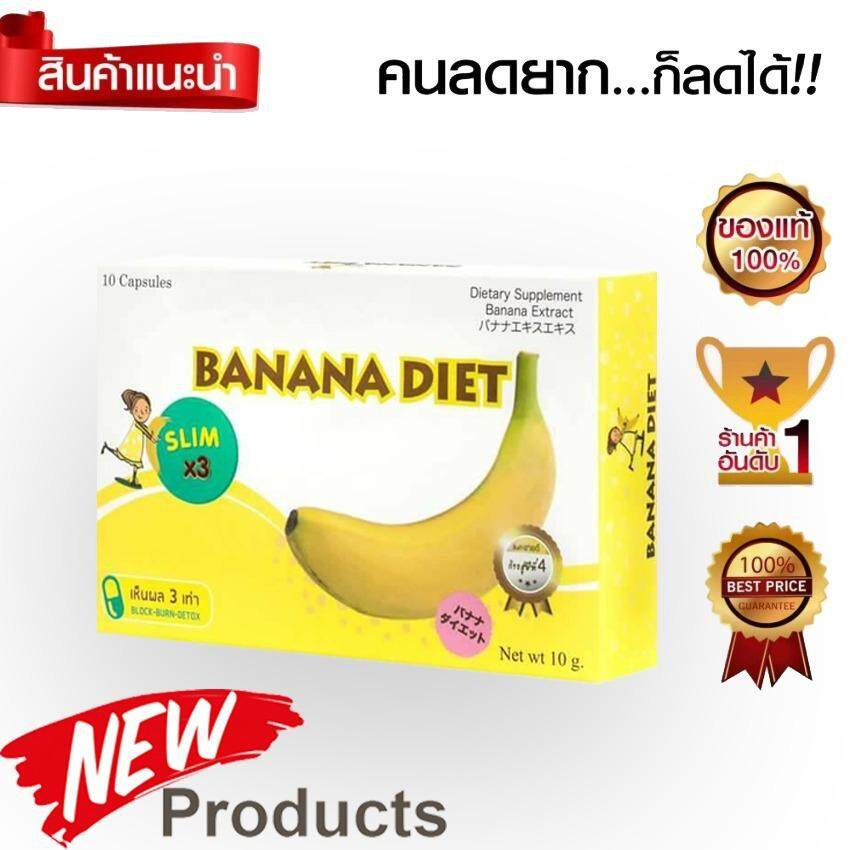 ส่วนลด Banana Diet อาหารเสริมลดน้ำหนัก สารสกัดจากกล้วยสั่งตรงจากญี่ปุ่น 10แคปซูล X 1กล่อง Banana Diet ใน กรุงเทพมหานคร
